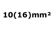 10(16)mm²